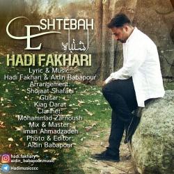 دانلود آهنگ اشتباه از هادی فخاری  با متن ترانه