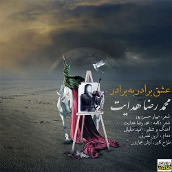 دانلود آهنگ عشق برادر به برادر از محمدرضا هدایت  با متن ترانه