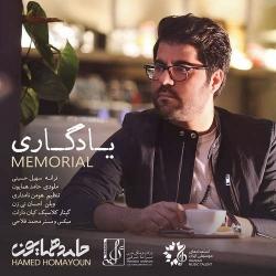 دانلود آهنگ یادگاری از حامد همایون  با متن ترانه