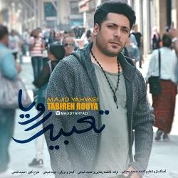 دانلود آهنگ تعبیر رویا از مجید یحیایی  با متن ترانه