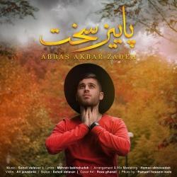 دانلود آهنگ پاییز سخت از عباس اکبرزاده  با متن ترانه