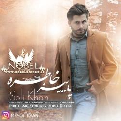 دانلود آهنگ خاطر پاییز از سلی خان  با متن ترانه
