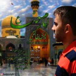دانلود آهنگ امام رضا از هادی خالقی  با متن ترانه