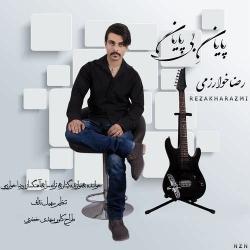 دانلود آهنگ پایان بی پایان از رضا خوارزمی  با متن ترانه