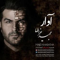 دانلود آهنگ آوار از مجید خراطها  با متن ترانه