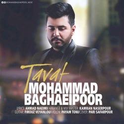 دانلود آهنگ طواف از محمد بقایی پور  با متن ترانه