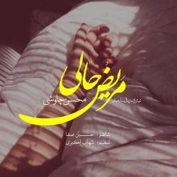 دانلود آهنگ مریض حالی از محسن چاوشی  با متن ترانه