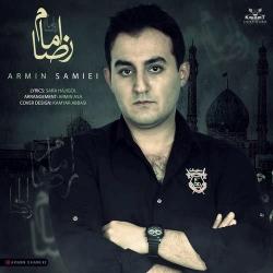 دانلود آهنگ امام رضا (ع) از آرمین سمیعی  با متن ترانه