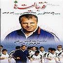 دانلود آلبوم آهنگ فوتبالیستها از امیر کریمی و علی پروین