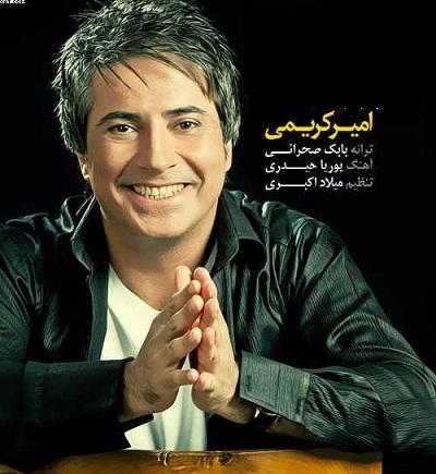 دانلود آهنگ توحید از امیر کریمی با متن ترانه شعر