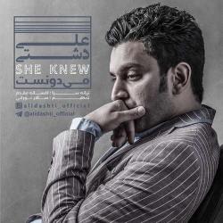 دانلود آهنگ می دونست از علی دشتی  با متن ترانه