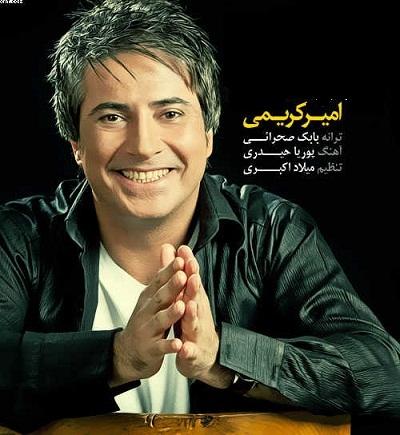 دانلود آهنگ دعوت از امیر کریمی با متن ترانه شعر
