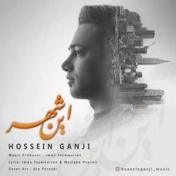 دانلود آهنگ این شهر از حسین گنجی  با متن ترانه