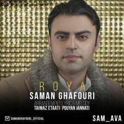 دانلود آهنگ رویا از سامان غفوری  با متن ترانه