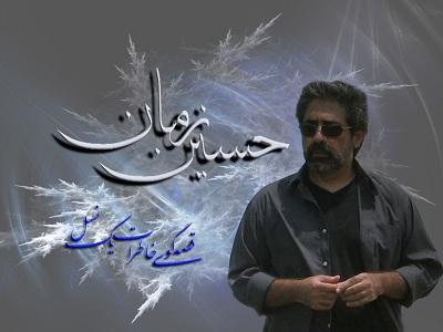 دانلود آهنگ دختر قالیباف از حسین زمان با متن ترانه شعر