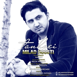 دانلود آهنگ تنهایی از میلاد دوستی  با متن ترانه