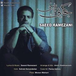 دانلود آهنگ کجایی که ببینی از سعید رمضانی  با متن ترانه