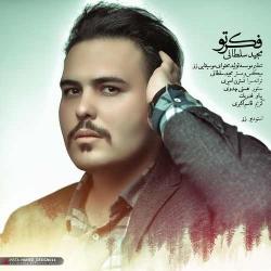 دانلود آهنگ فکر تو از مجید سلطانی  با متن ترانه
