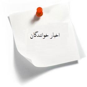 اخبار خوانندگان ایرانی و خارجی